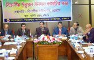 চট্টগ্রাম :: ইয়াবাসহ বিভিন্ন মাদক রোধে টাস্কফোর্সের অভিযান আরো জোরদার করতে হবে ঃ বিভাগীয় কমিশনার