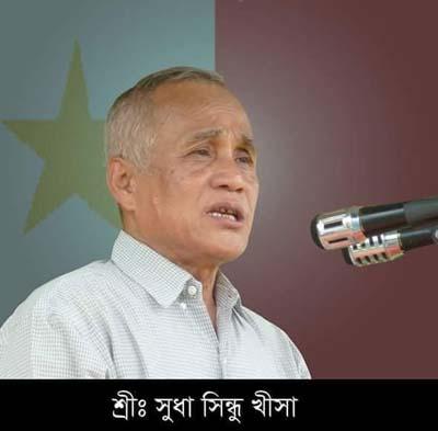 পার্বত্য চট্টগ্রাম জনসংহতি সমিতি'র প্রতিষ্ঠাতা সভাপতি সুধাসিন্ধু খীসা'র মৃত্যু