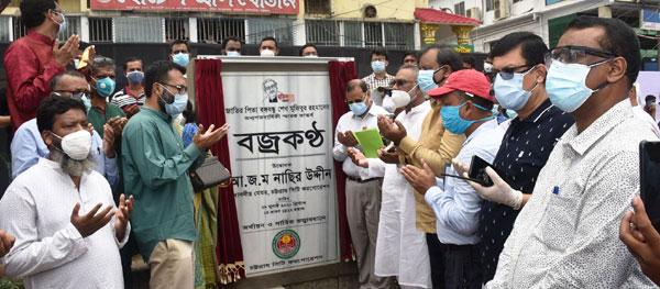 চট্টগ্রাম : বঙ্গবন্ধুর ভাষ্কর্য 'বজ্রকণ্ঠ' উদ্বোধনকালে মেয়র : করোনাকালে জেগে উঠুক ক্রান্তিকাল উত্তরনে বজ্রকন্ঠ