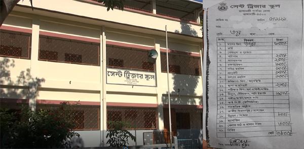 রাঙ্গামাটি বেসরকারি শিক্ষা প্রতিষ্ঠান সেন্ট ট্রিজার স্কুলের বিরুদ্ধে বাড়তি ফি নেয়ার অভিযোগ